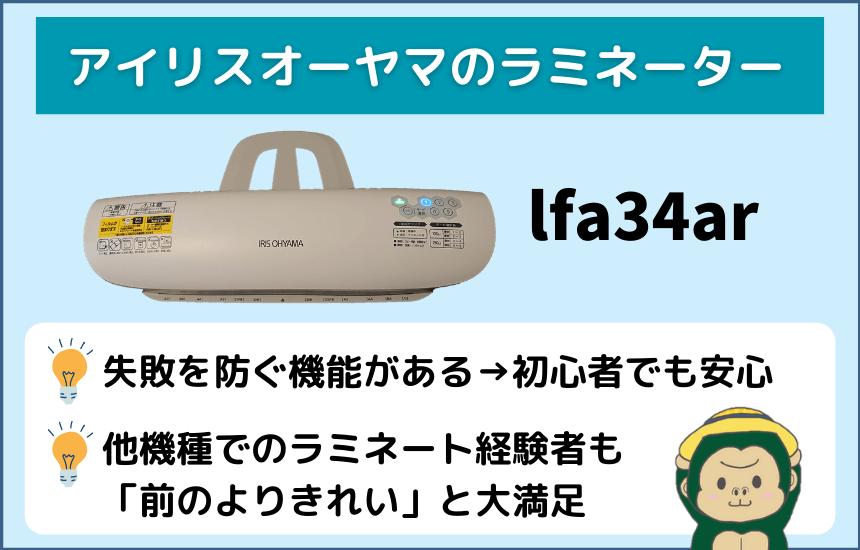 lfa34arまとめ