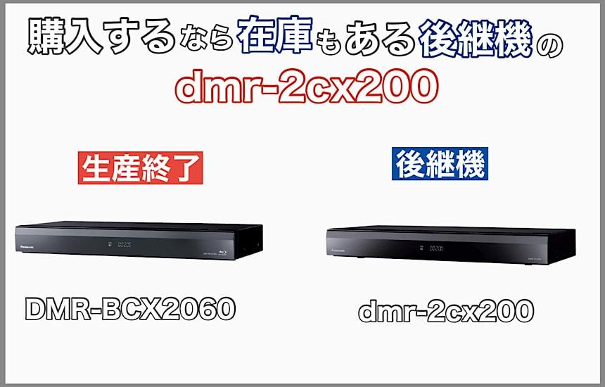 DMR-BCX2060とdmr‐2cx200