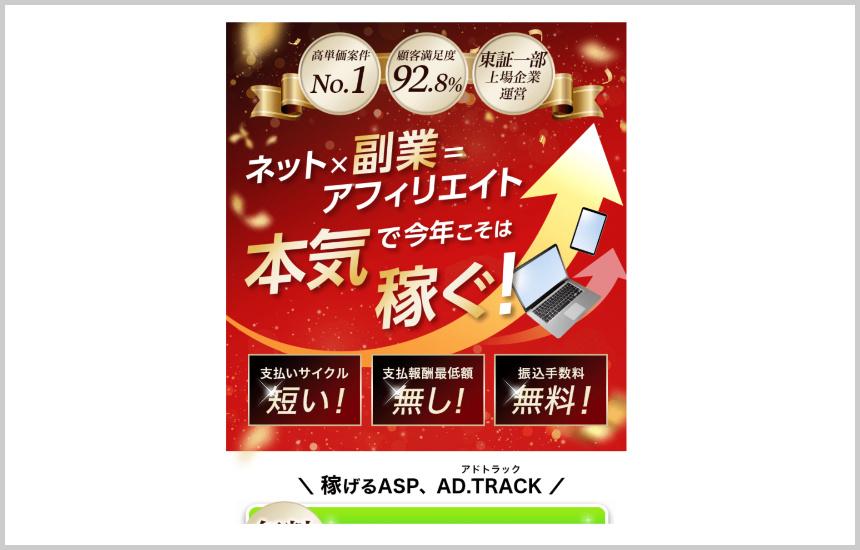 ad.trackのホームページ