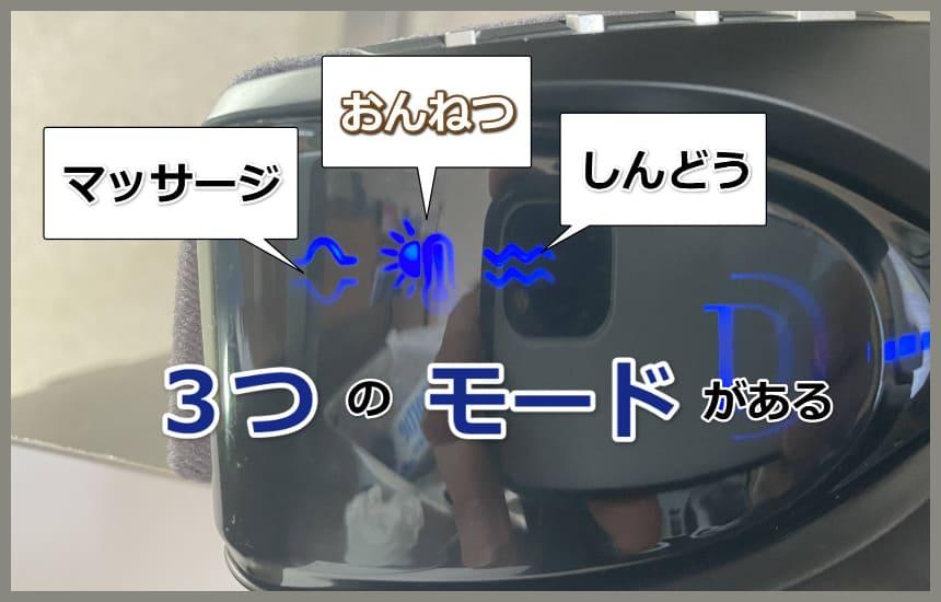3dアイマジックsの3つのモード