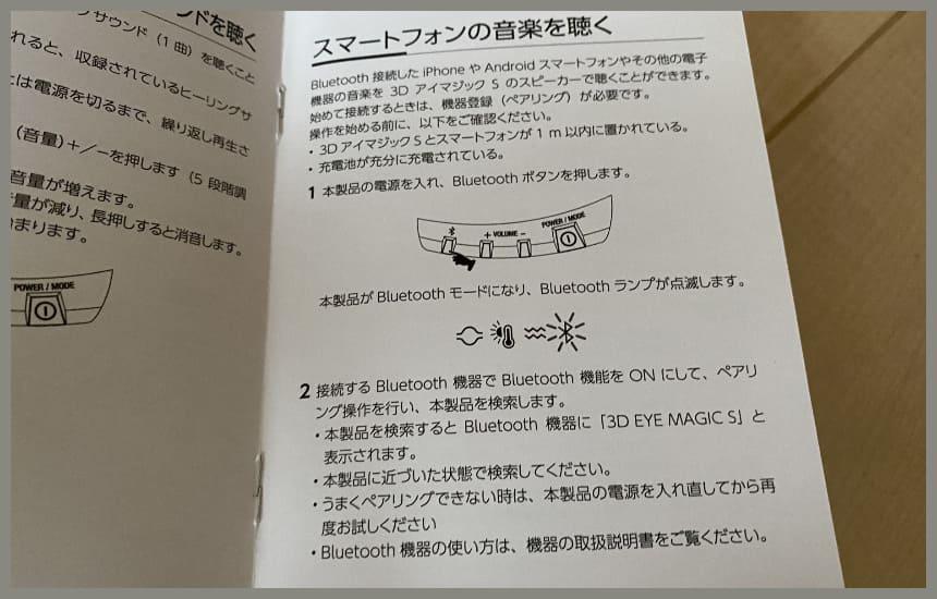 3dアイマジックsのBluetooth機能