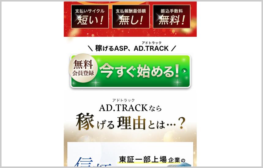 ad.trackの登録ボタン