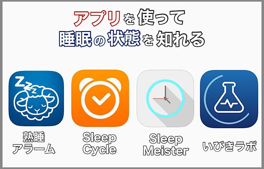 4種類の睡眠アプリ