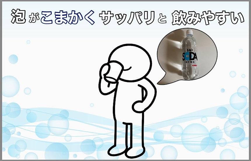 飲みやすい炭酸水