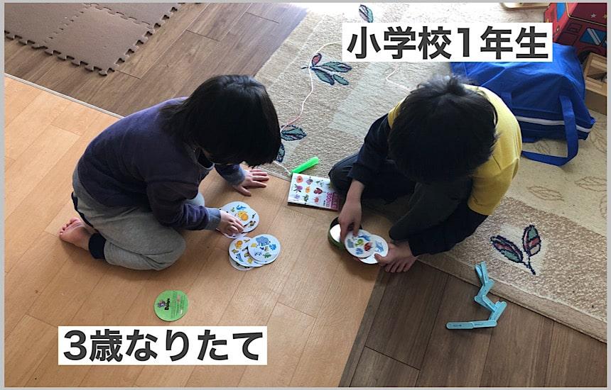 3歳と小学校1年生の子どもたちがドブルをやっている