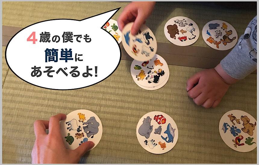 4歳の次男も一緒にドブルキッズで遊ぶ