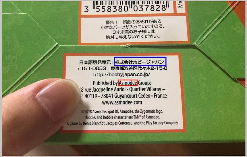 日本と海外での販売会社の違い