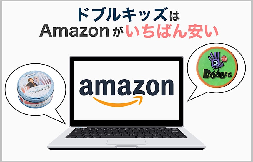 Amazonで購入するのが一番安い