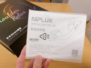 NIPLUXショルダーリラックス