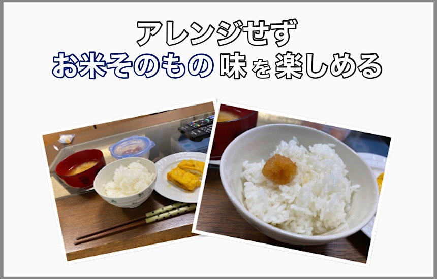 お米の味を楽しめる