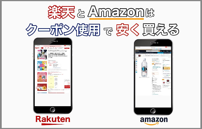 楽天とAmazonの販売ページ