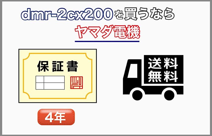 保証書と送料無料のロゴ
