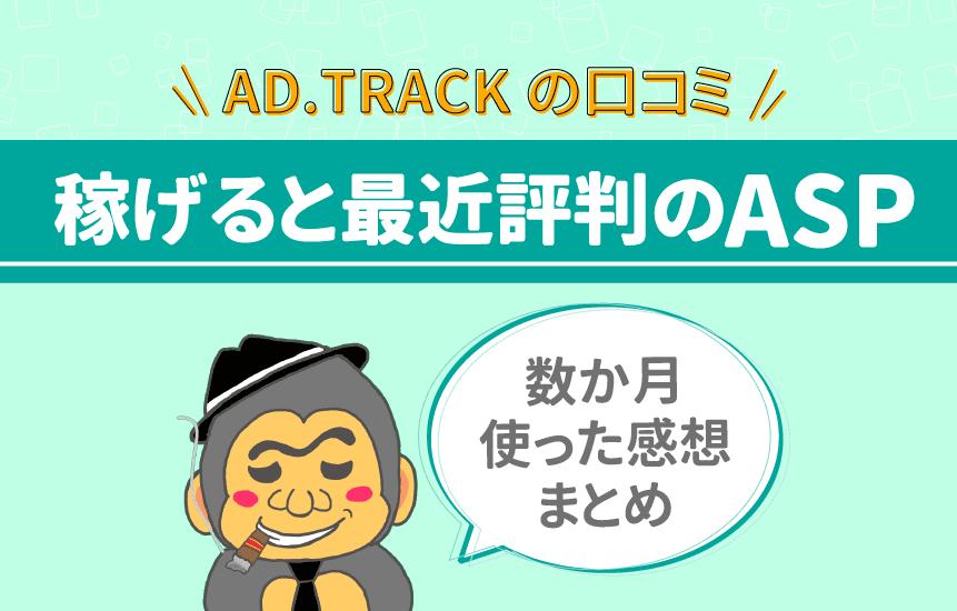 ad.trackの口コミ