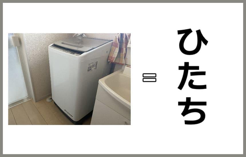 洗濯機いこーる日立