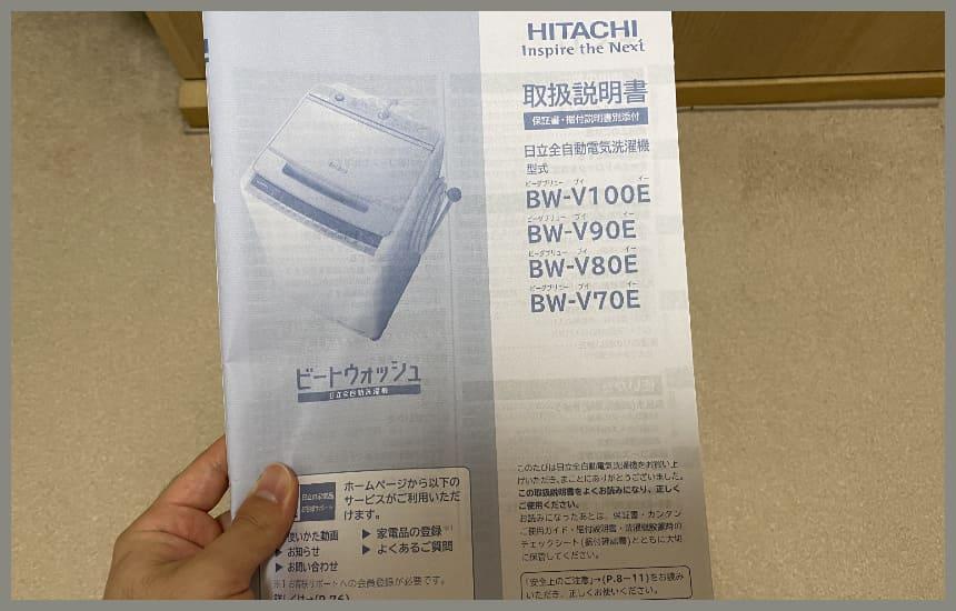 bw-v100eの説明書