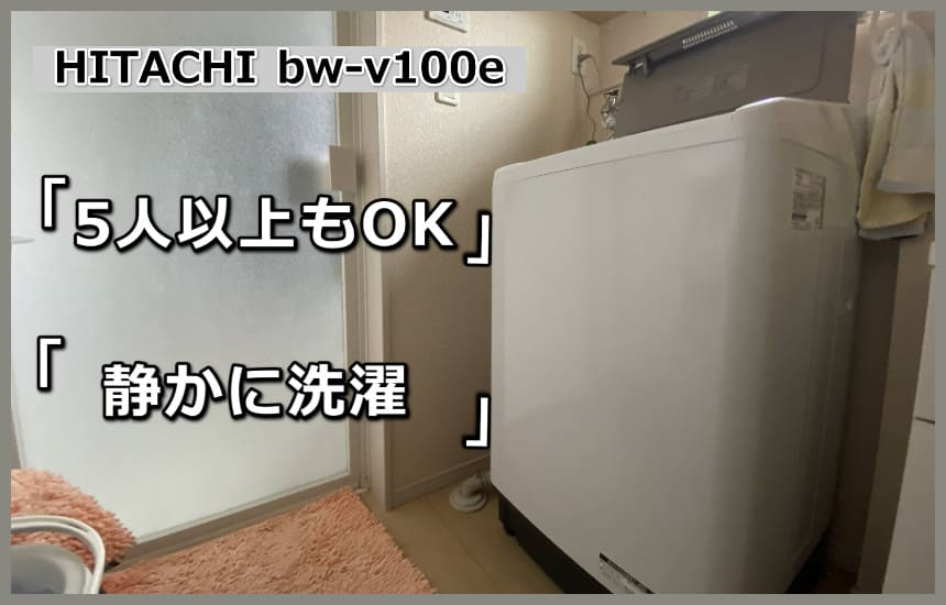 bw-v100eの口コミ
