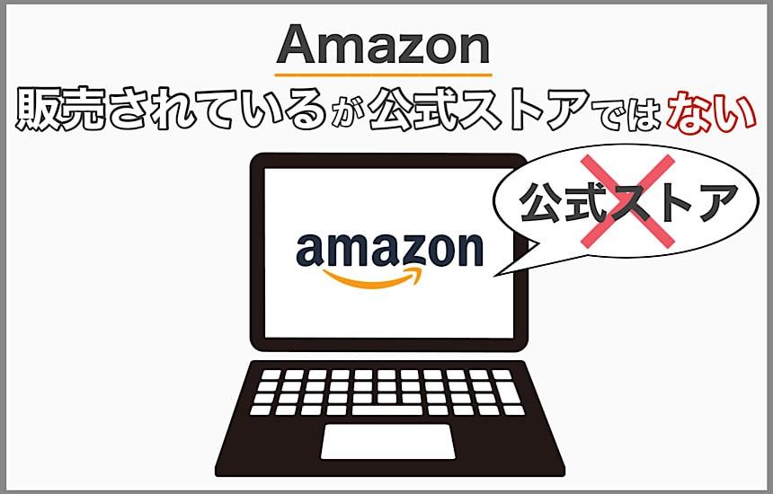 パソコンにうつったAmazonのロゴ