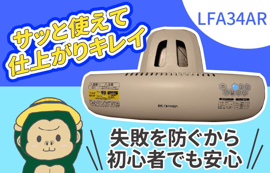 LFA34AR