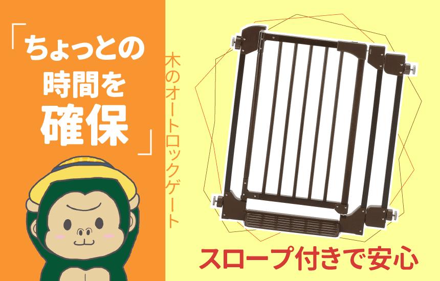 木のオートロックゲート