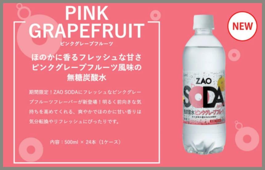 zaosodaのピンクグレープフルーツ