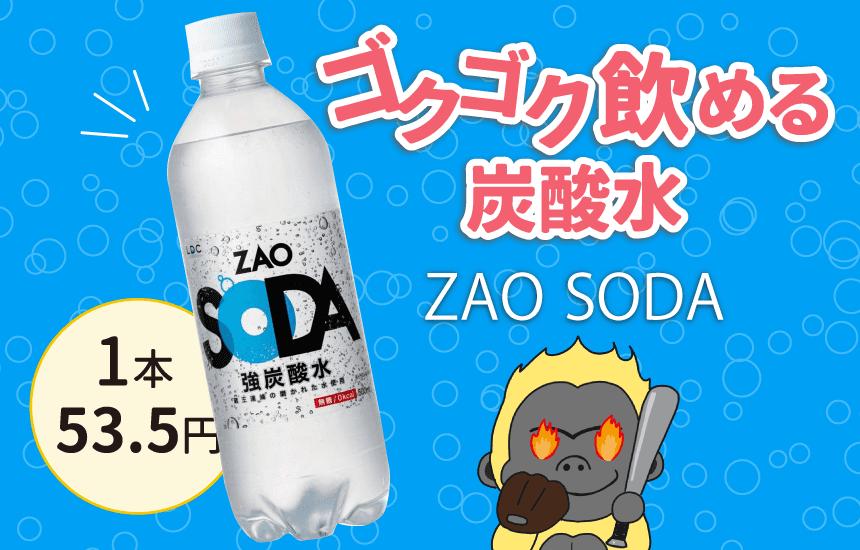 ZAO SODA