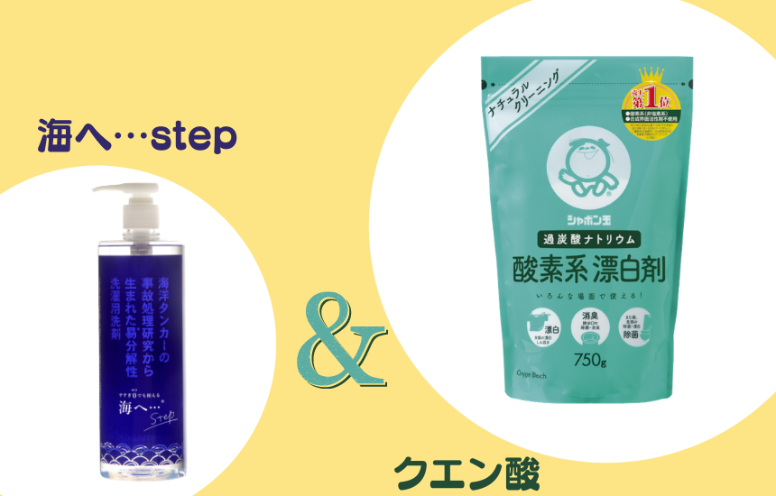 海へ…step 酸素系漂白剤