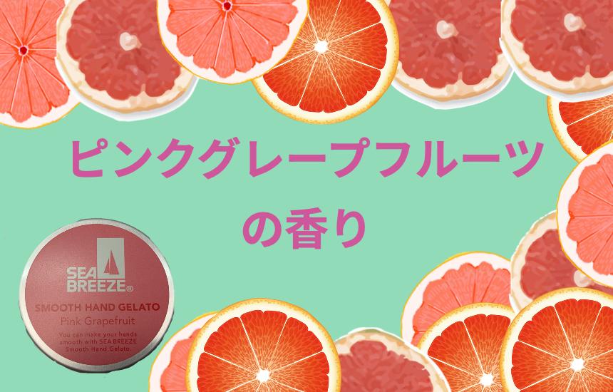 スムースハンドジェラートのピンクはピンクグレープフルーツの香り