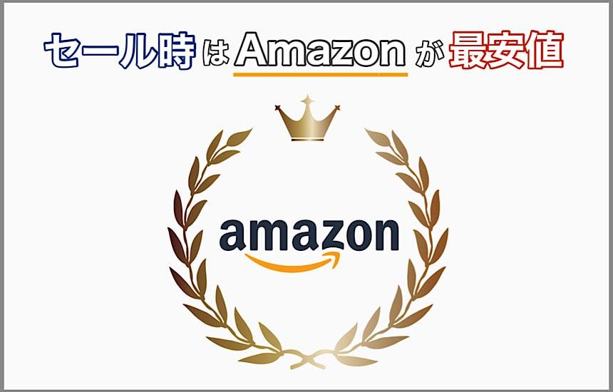 Amazonが最安値