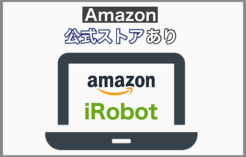 Amazonは公式ストアあり