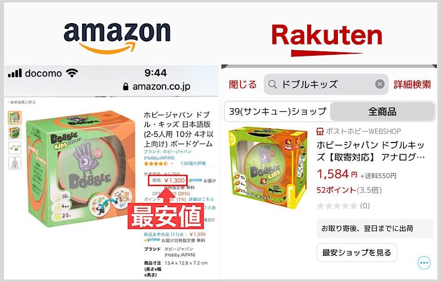 ドブルキッズはAmazonが一番安い