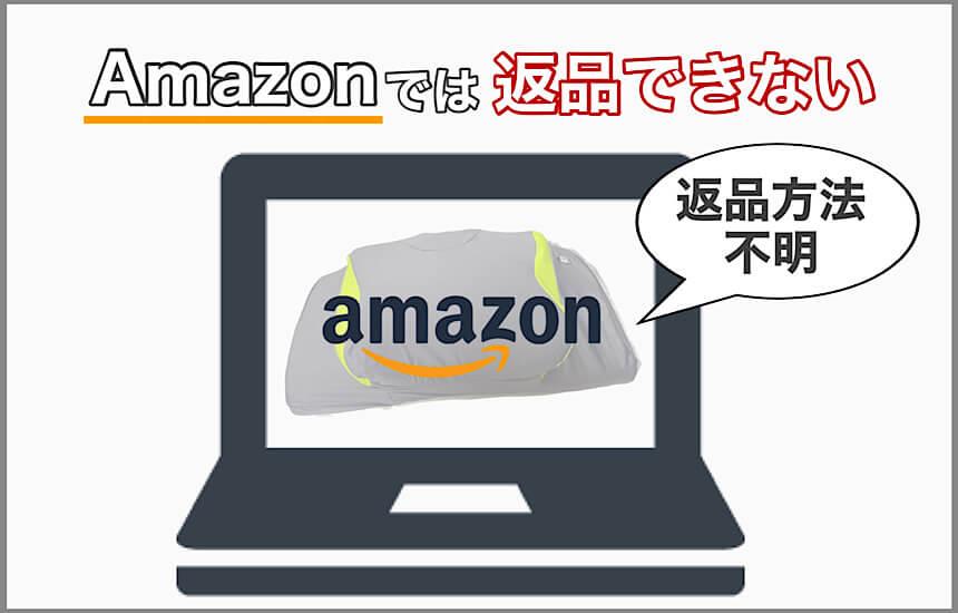 Amazonでは返品方法が不明