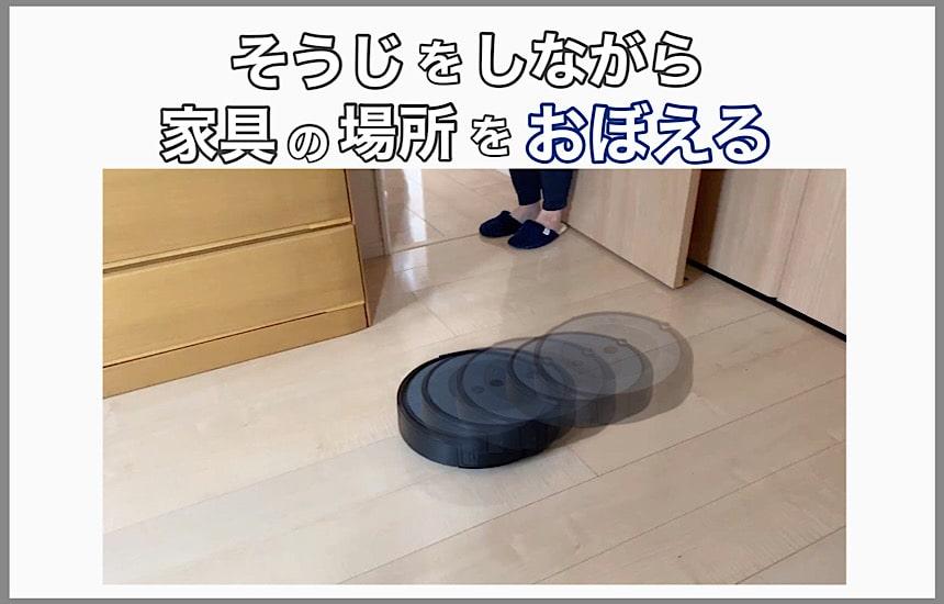 掃除しながら家具の場所を把握