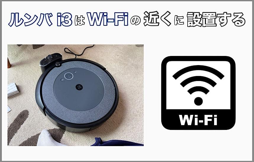 Wi-Fiの近くに設置