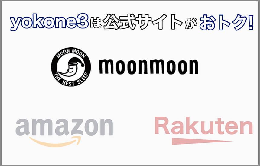 yokone3は公式サイトがおトク