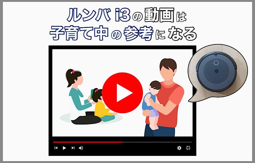 子育て世帯で使えるか動画でわかる