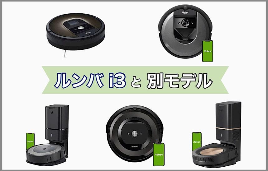ルンバI3以外の5つのモデル