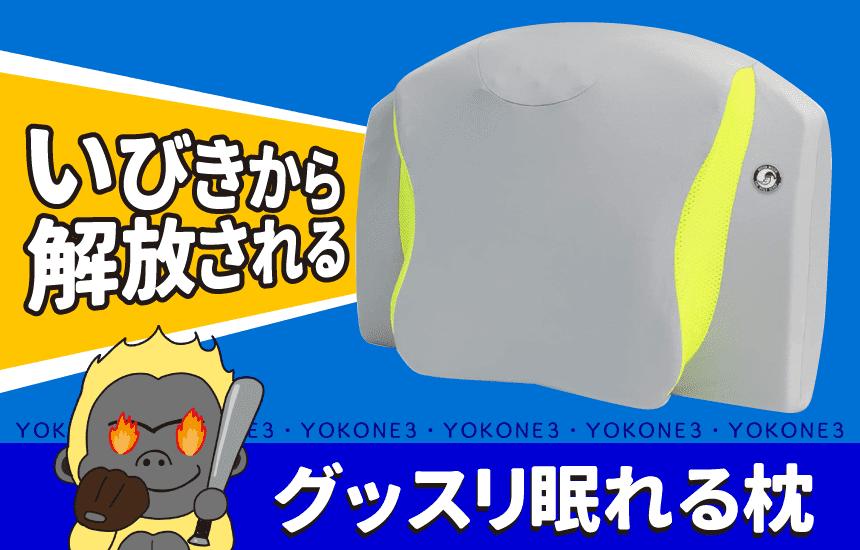 YOKONE3のアイキャッチ
