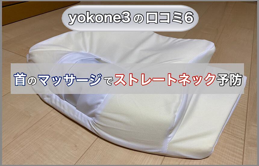 カバーをはずしたyokone3