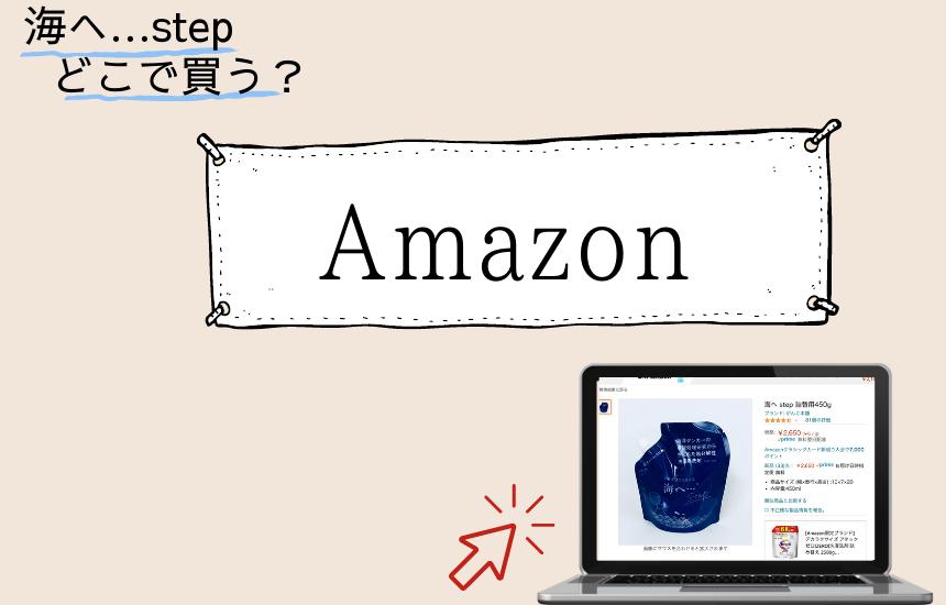 海へ…step Amazon