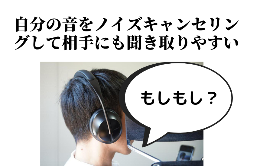 Bose NCH700レビュー通話