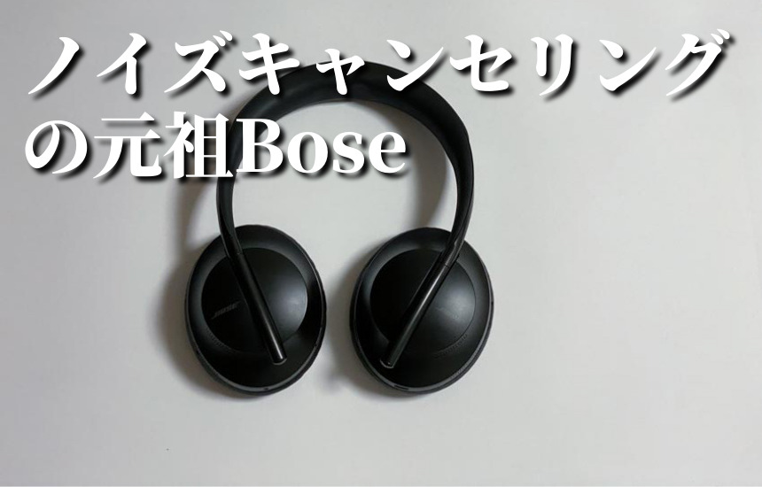 Bose NCH700