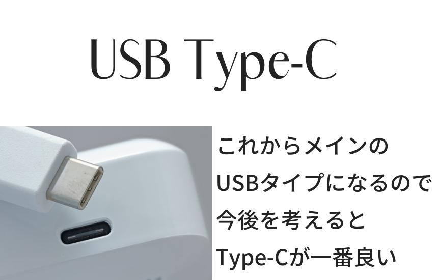 Bose NCH700の充電はUSB-C