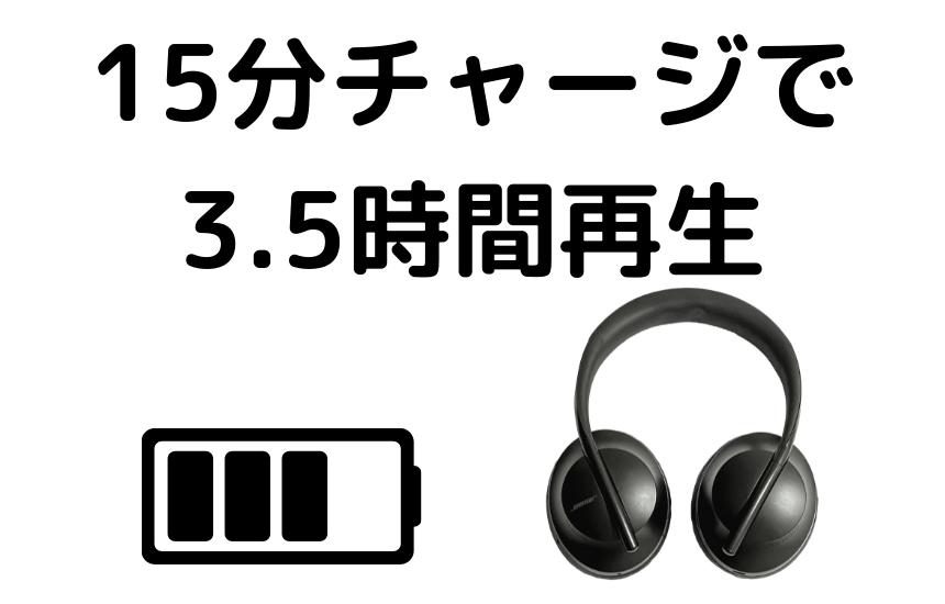 Bose NCH700クイック充電