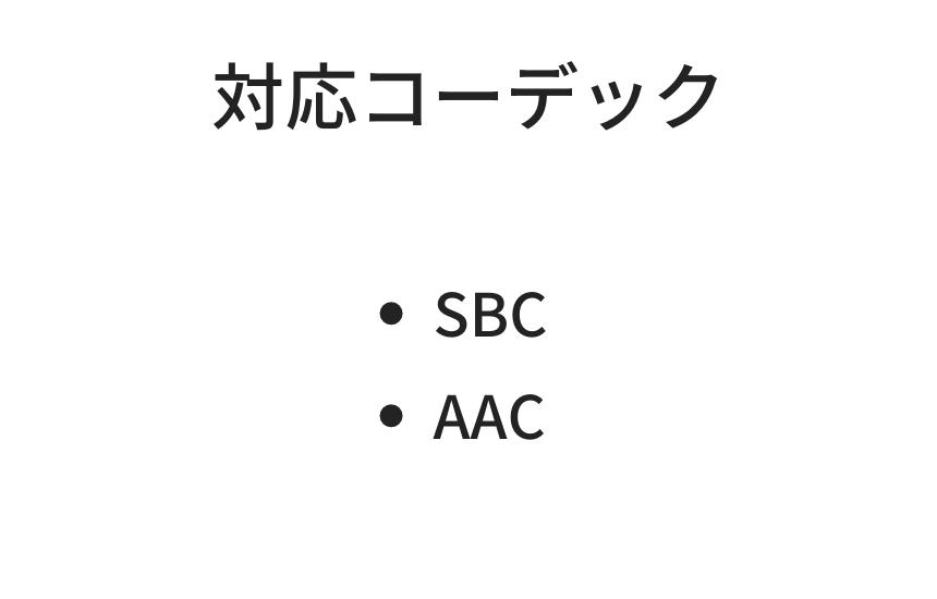 Bose NCH700対応コーデック