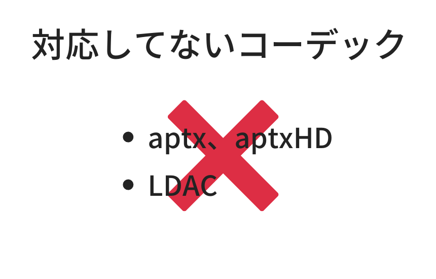 Bose NCH700非対応コーデック