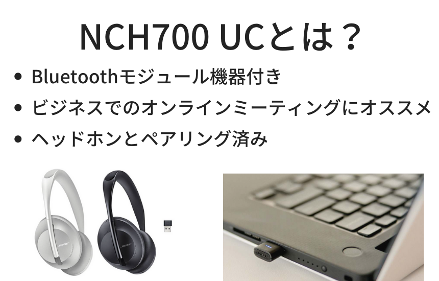 NCH700 UC
