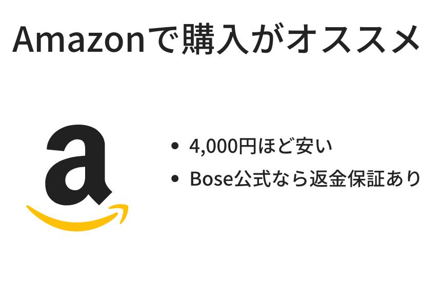 Bose NCH700はAmazonで購入するのがオススメ