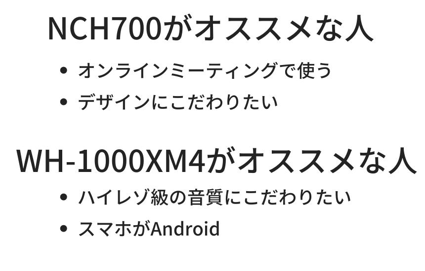 Bose NCH700とWH-1000XM4比較