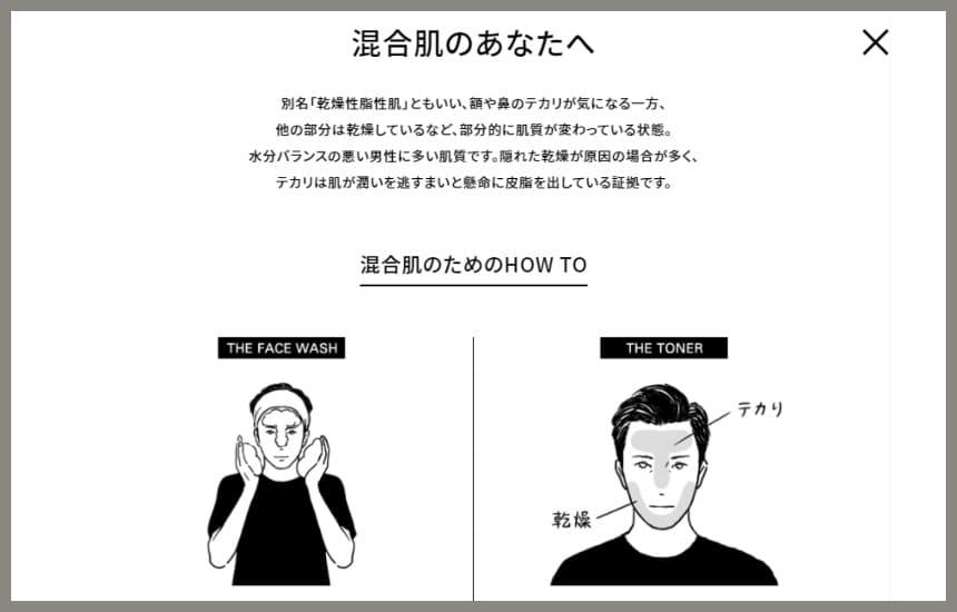 顔の肌タイプ