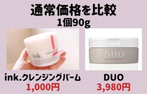 DUOと価格を比較